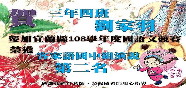 108榮譽榜_20191002
