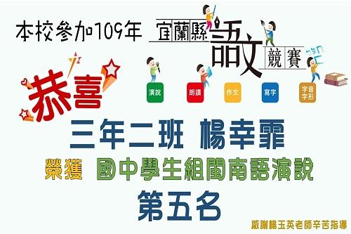109學年度榮譽榜_200928