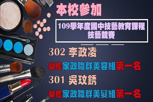 109下榮譽榜_210423_5